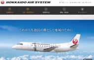 北海道地震で臨時フライト、札幌(丘珠)/釧路間で北海道エアシステムが運航