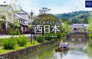 ANA、7月豪雨の復興支援で「でかけよう西日本」キャンペーン、支援交付金活用のプランも
