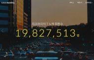 タクシー配車アプリ「全国タクシー」が15億円の資金調達、韓国カカオグループと資本連携で