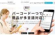 インバウンド買い物アプリ「payke(ペイク)」、総額10億円の資金調達、バーコードのスキャンで商品情報を多言語表示