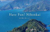 日本海沿線の自治体8市らの周遊ツアー、新潟拠点の温泉日帰りプランを発売開始、日本海縦断観光ルートプロジェクトで