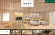 富山の温泉旅館「宇奈月 杉乃井ホテル」が屋号変更、オリックス不動産が運営、2019年春にリニューアルオープンへ