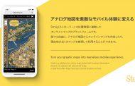 JTB、アナログ地図を位置情報と連動する「ストローリー(Stroly)」に資本参加、旅行者向けサービス開発で提携も