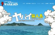 電気・水道ない無人島が「遊び」に特化した旅行業に参入へ、ヤンバルコビト社が資金調達