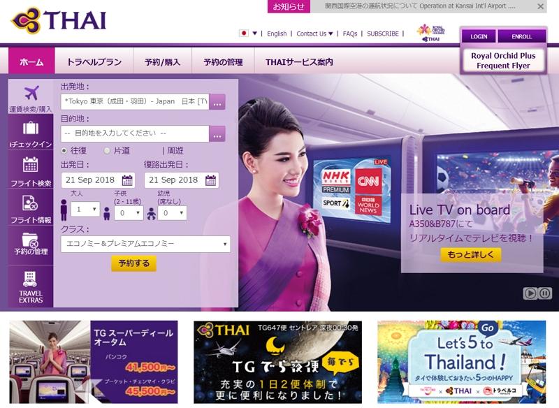 タイ航空、北海道・新千歳/バンコク間を増便、冬ダイヤで週10便体制に