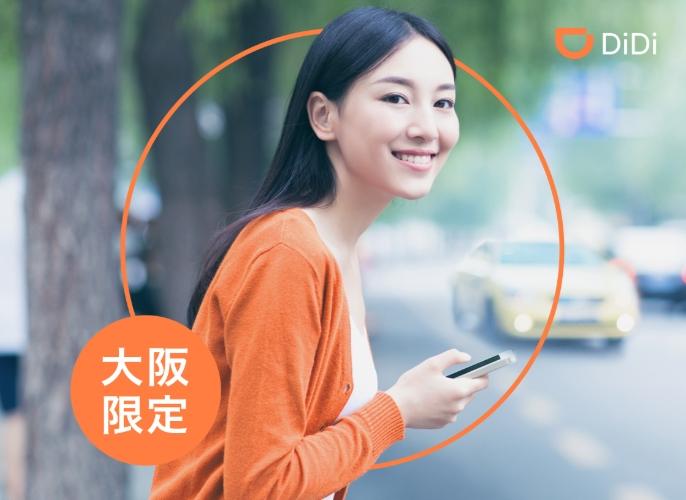 中国系タクシー配車「DiDi」、大阪でサービス開始、最大3000円分割引のキャンペーンも