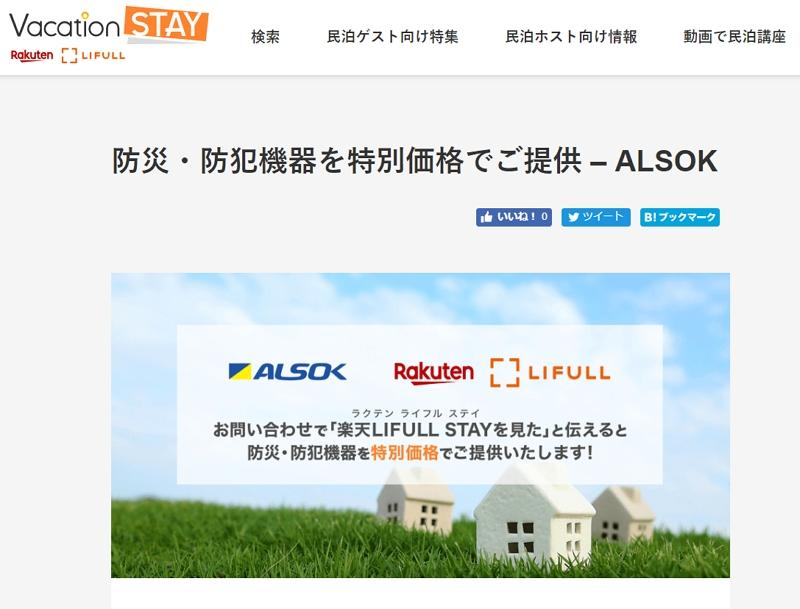 楽天と警備会社「ALSOK」が民泊で提携、防災・防犯設備の販売や運用サポートなど