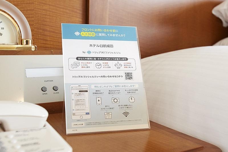宿泊施設の声から生まれた「トリップAIコンシェルジュ」、リクルートが提供する業務改善サービスの特徴と効果とは?(PR)