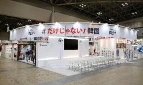 ツーリズムEXPOジャパン2018、出展ブースの人気投票結果発表、グランプリは今年も「韓国観光公社」