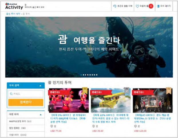昭文社、海外現地ツアー予約で韓国人向け販売サイト開設、グアムで現地デスクのサポートも