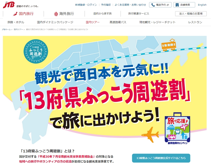 JTB、7月豪雨災害の「ふっこう周遊割」活用の旅行受付を開始、9月中には13府県で展開へ