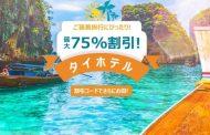 シートリップの新ブランド「Trip.com」がタイのホテル予約セールを開始、最大75%オフに