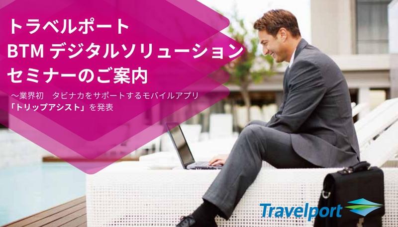 トラベルポート BTMデジタルソリューションセミナー【TMC対象】