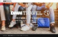 DMMトラベルが事業開始、ケニアやエストニアなどの視察ツアー7種類を発表、サイト公開を開始