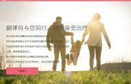 インバウンド向け不妊治療ツアーが登場、中国人向けにビザ取得や観光サポートなど