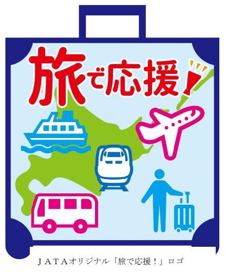 北海道の宿泊割引き支援「ふっこう割」、旅行各社の日本人向け商品の販売スケジュール決定、まずはネット系から