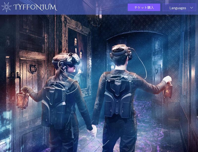 次世代VRエンタメ施設「ティフォイウム」が展開加速、セガサミーらから217万ドルの資金調達、渋谷に2号店を開業へ【動画】