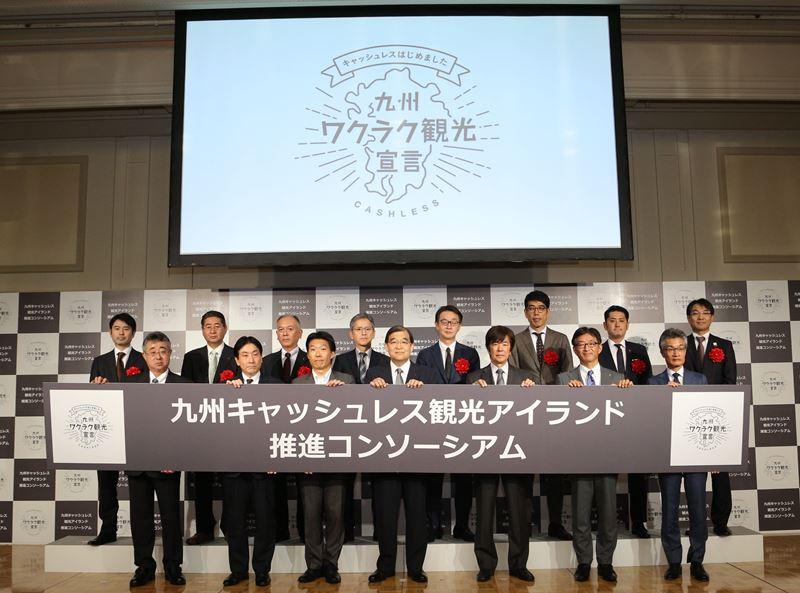 九州全域のキャッシュレス観光へ新組織、JR九州やアリババらが参画、インバウンド誘致と消費拡大へ