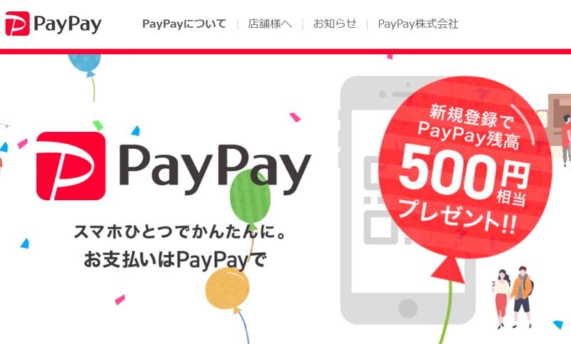ヤフーとソフトバンクの新スマホ決済「PayPay」、実店舗でサービス開始、手数料無料キャンペーンも