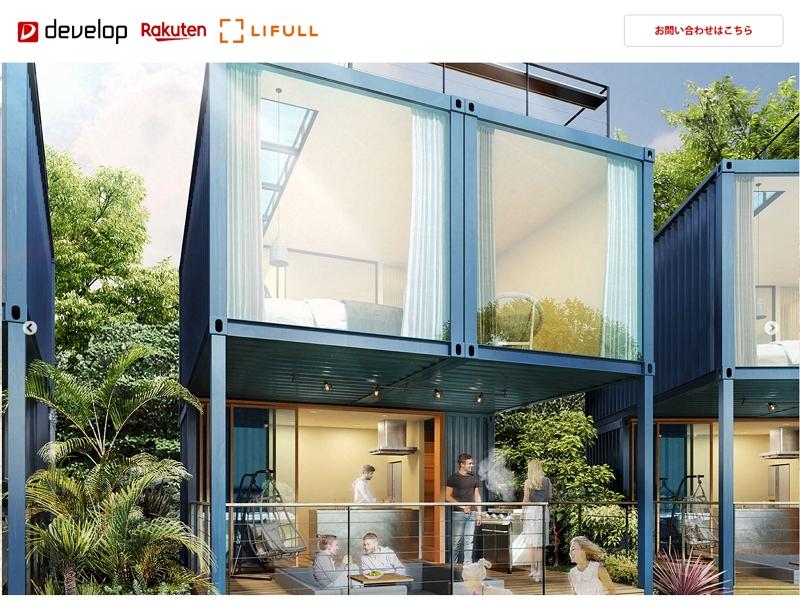 楽天、コンテナ型宿泊施設を開発へ、民泊代行サービスの第2ブランドで、第一弾は沖縄・宮古島市