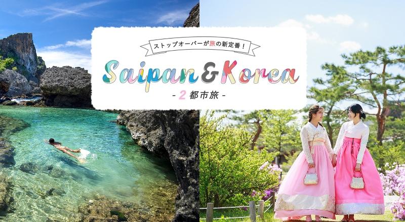 サイパンと韓国を一度に旅する新ツアー、JTBなど旅行大手3社が発売、直行便の運休で観光局がキャンペーン