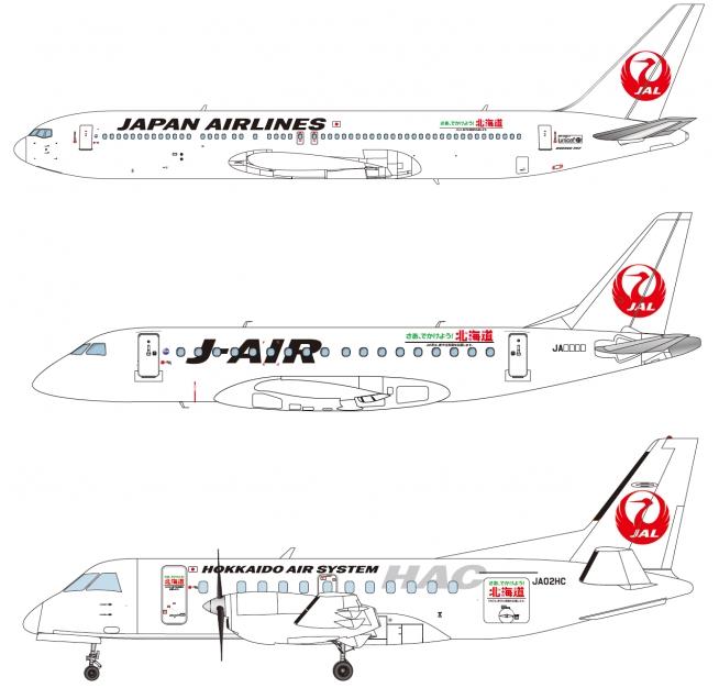 JAL、北海道「ふっこう割」利用のツアー発売、専用ページで最大2万円割引など、義援金ツアーも