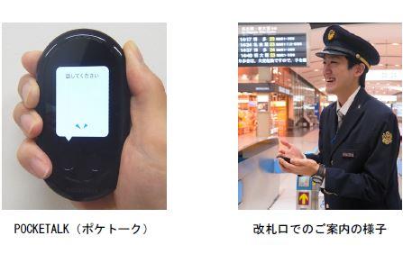 東海道新幹線の全駅に携帯型通訳機を導入へ、駅係員の外国人対応で、74言語を双方向に自動翻訳