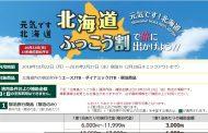 JTB、「北海道ふっこう割」旅行商品を店頭・コールセンターで受付け開始、10月22日から