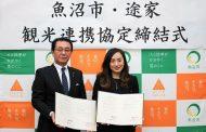中国最大OTAシートリップ傘下の民泊予約「途家(トゥージャー)」と新潟県魚沼市が協定、中国人富裕層の個人客誘致へ、情報発信や着地型商品の開発で
