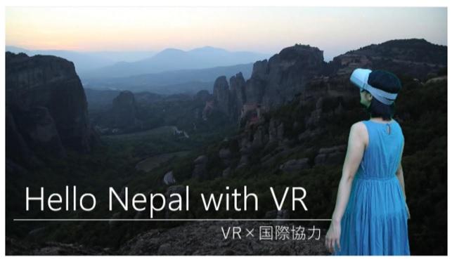 ネパールのVR体験でクラウド資金調達へ、地元の暮らしや学校の様子をコンテンツに【動画】