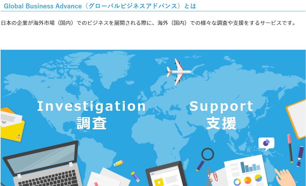 HIS、日系企業の海外ビジネス支援を強化、コンサルティング会社と提携で支援範囲を拡大