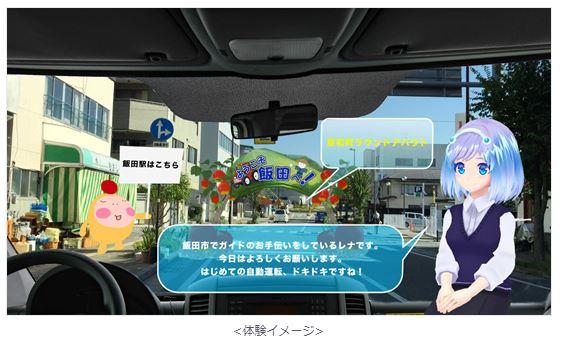 自動運転と連動して仮想現実(VR)コンテンツを体験する実証実験、長野県飯田市とKDDIが地域活性化で、包括協定も
