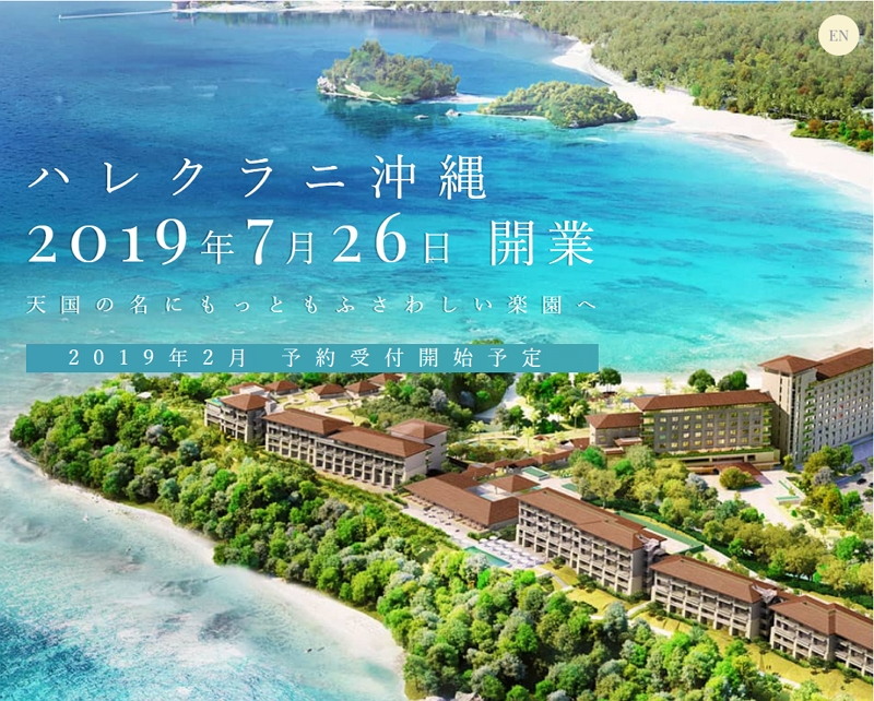 ハワイの老舗ホテル「ハレクラニ」、沖縄・恩納村での開業日が決定、2019年7月26日に【写真】