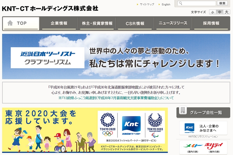 【移転】KNT-CTホールディングス、西新宿での本社機能を本格化、10月29日から