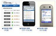 JR西日本、訪日外国人向けサービス強化、列車運行を発信する多言語SNSアカウント開設など