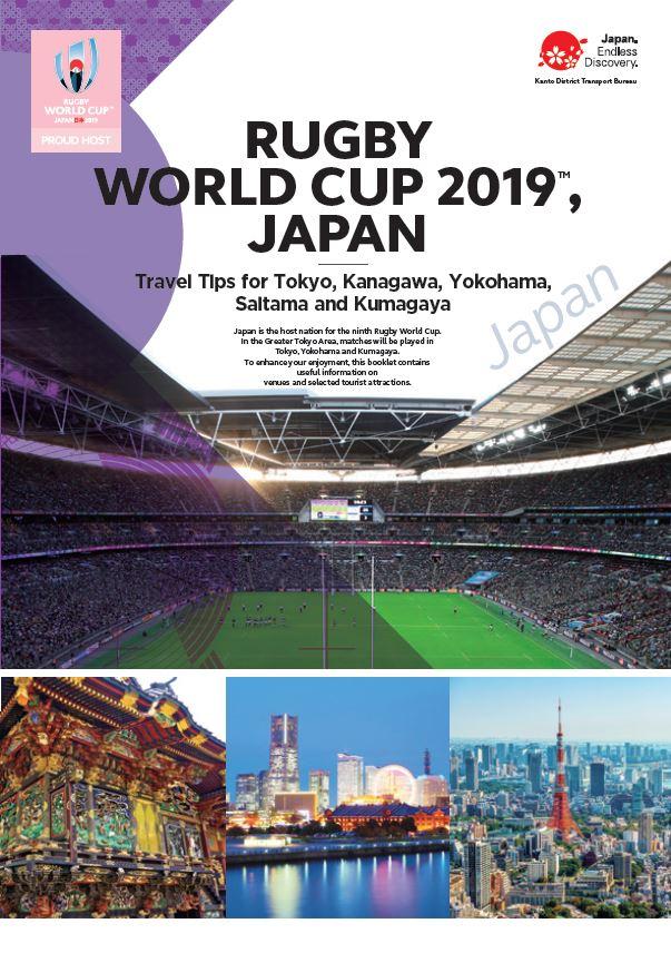 国交省、ラグビーW杯へ訪日客の観光周遊を促進、英語で会場周辺の観光地を紹介するガイド作成