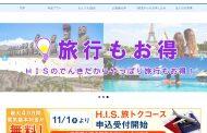 ツアーに参加すると電気代が割引になる新プラン、最大4ヶ月間無料に、HISが東京電力エリアで