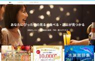 JTB、飲食店予約・レジャー券購入サイト「るるぶモール」を開設、女性向けメディアとの連携