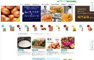 せとうちDMO、瀬戸内海エリアの産品通販サイト「島と暮らす」開設、産地としての観光客増も目指す
