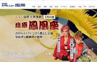 大江戸温泉物語がホテルニュー塩原で大衆演劇、館内のエンターテイメント充実で、宿泊客は無料