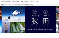 ANAとJR東日本、東北の観光拡大でネット販売など連携、空・陸路の移動をスムーズにするフリー切符など
