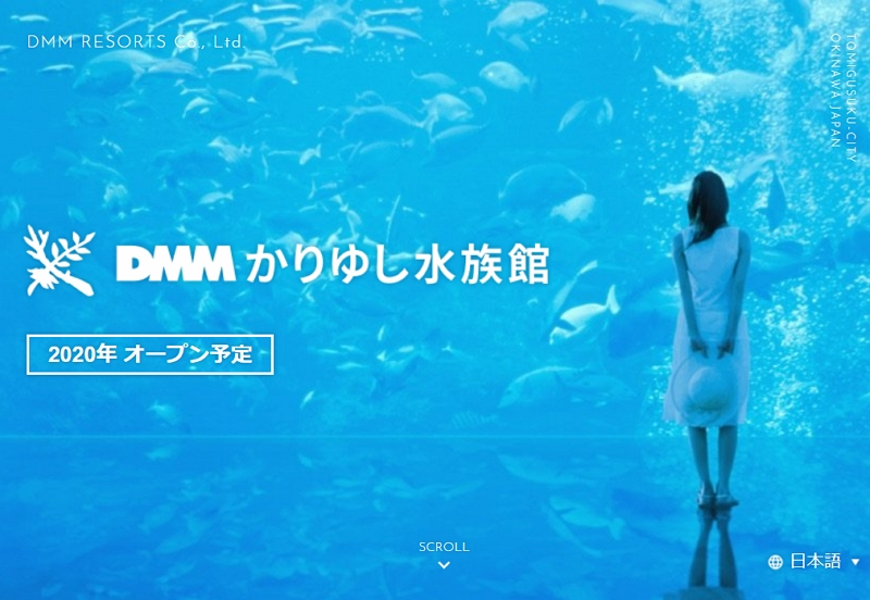 DMM、沖縄に開業予定の「かりゆし水族館」の基本デザインを発表、五感に訴える施設を演出【写真】