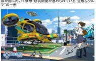 「空飛ぶクルマ」実現に向けたロードマップ作成へ、空の移動革命に向けた官民協議会で