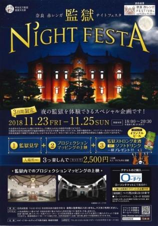 夜の監獄を体験できる特別イベント、「旧奈良監獄」の完全公開でKNT-CTが連動企画