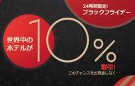 Trip.comがブラックフライデー特別セール、24時間限定で宿泊料金を10%引き、11月23日に