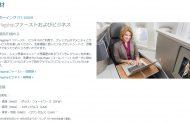 アメリカン航空が米国線にファーストクラス投入、来夏の東京/ロサンゼルス線で、上級クラスを増席へ