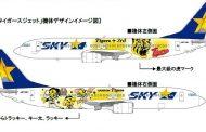 スカイマーク、三代目「タイガースジェット」を就航、最大級の「虎マーク」を阪神タイガースとコラボで