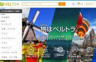 現地ツアー大手「ベルトラ」、12月に東証マザーズ上場へ、日本語では1万3000点以上の商品を提供