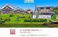京都市、混雑緩和へ市内全域の魅力配信、伏見・大原・山科など隠れた名所を紹介する新サイト開設