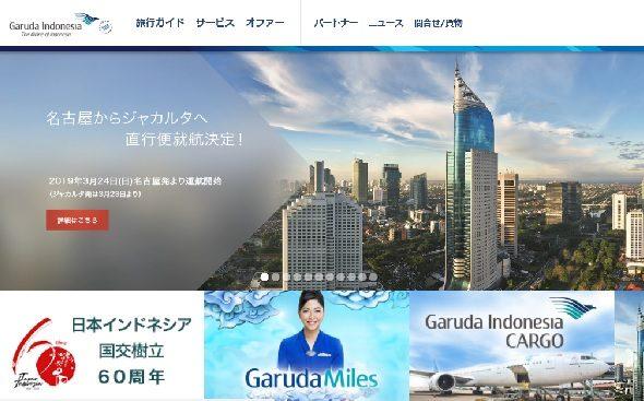 ガルーダ航空、中部/ジャカルタで直行便就航へ、日本/インドネシア間が5路線に、2019年3月から